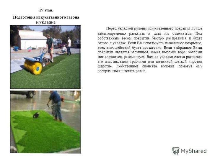 Рекомендации по укладке искусственного газона.